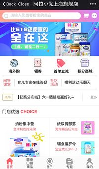 Photo: 'Overseas shopping' at Alaxiaoyou's WeChat store.