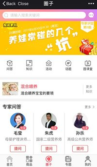Photo: 'Expert Q&A' column at Alaxiaoyou's WeChat store.