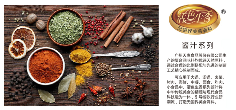Photo: Wide range of sauces from Huose Shengxiang.