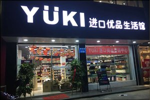 Photo: A street-level YUKI store.