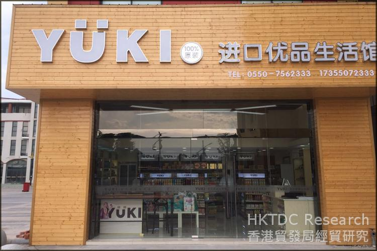 Photo: A YUKI community store.