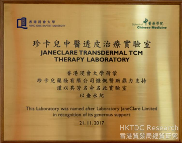 Photo: New venture: Transdermal TCM Therapy Lab.