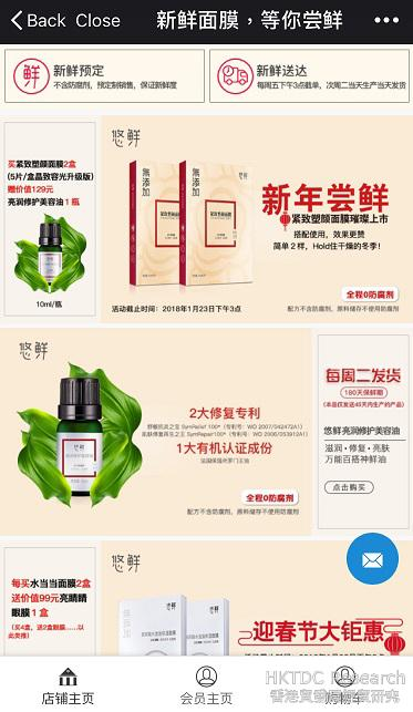 Photo: Youxian page on WeChat Mall.