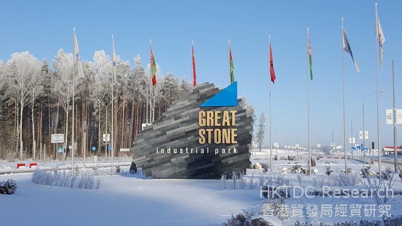 Photo: Great Stone Industrial Park (Belarus)
