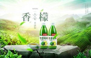 相片:無添加的台灣香檬產品。