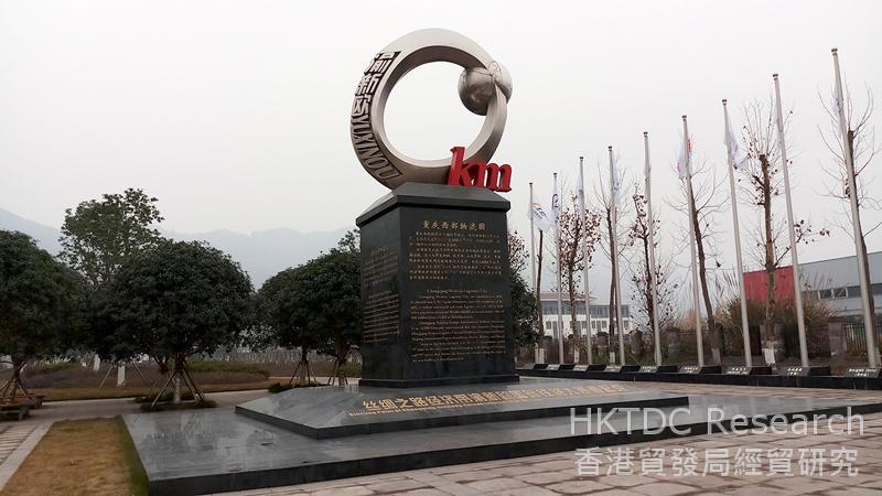 相片:重庆西部物流园。