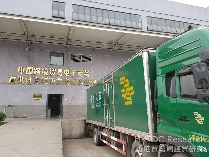 相片:西永综合保税区内的跨境电商仓库。