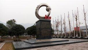 Photo: Chongqing Western Logistics Park.