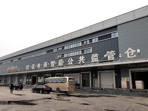 Photo: A cross-border e-commerce 'smart' warehouse in Western Logistics Park.