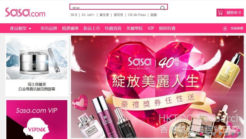 Photo: Sa Sa's online platform.