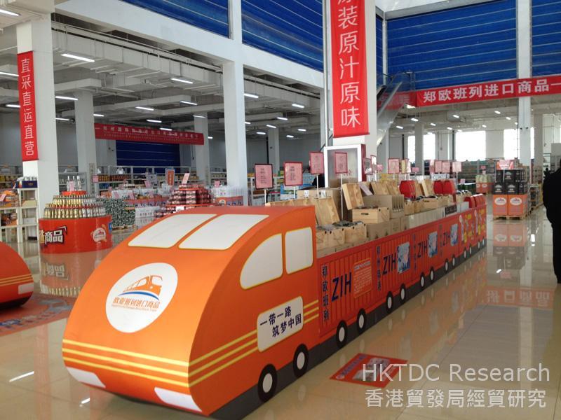 相片:鄭歐班列進口商品展示體驗中心展示鄭歐班列進口商品。
