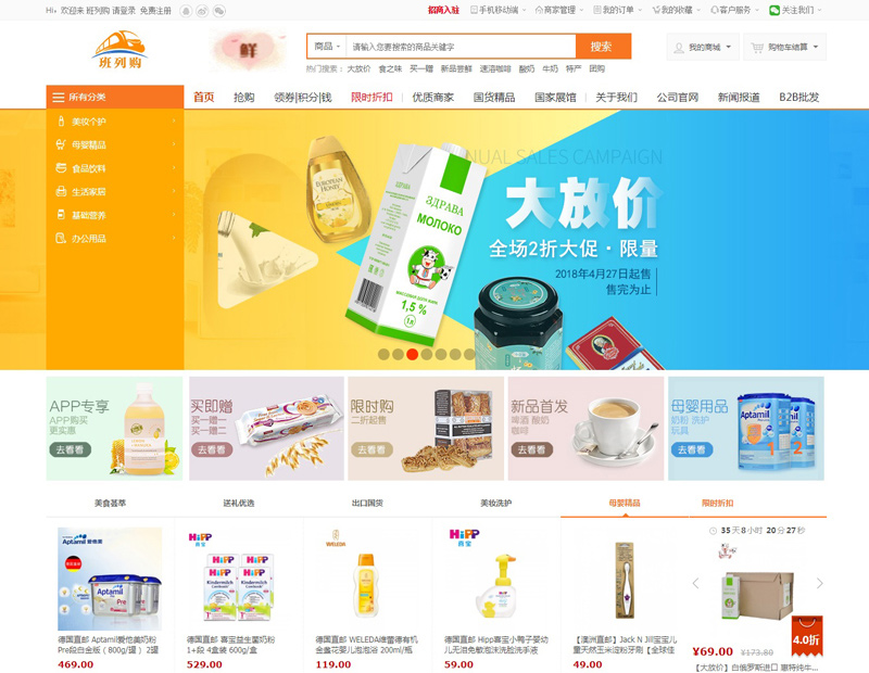 Photo: Online marketing: Banliegou.