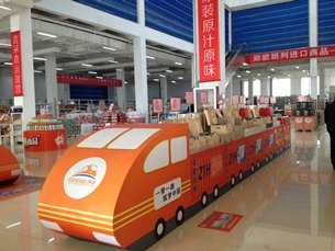 Photo: Imported goods promoted at the Zhengzhou-Europe Railway Imported Commodities Display
