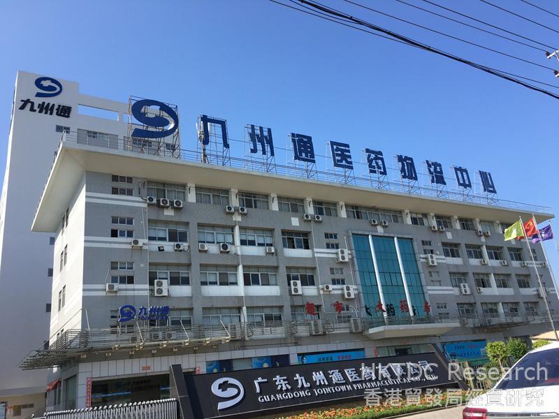 相片:九州通醫藥物流中心。