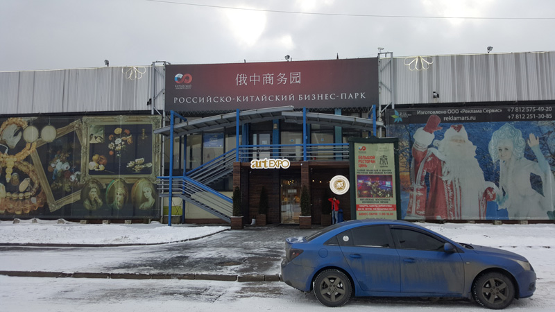 相片:中国商务中心位于圣彼得堡,为初次涉足俄罗斯市场的中国公司提供一站式服务平台,协助他们在当地开展业务。中心设有宽敞的展览场地,并提供多种商务服务。