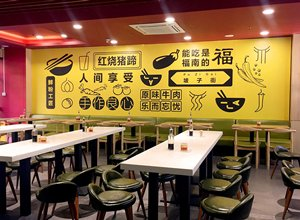 Photo: New design of Jiajia Changsha rice noodles restaurant.