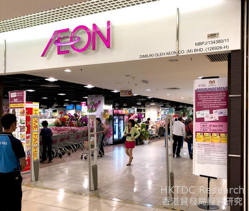 相片: 马来西亚的AEON大型超市。