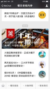 Photo: Articles sharing and promotional messages on Watcn's WeChat platform.