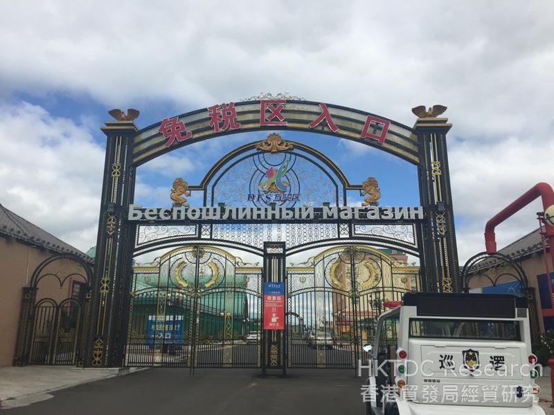相片:满洲里中俄互市贸易区免税交易区的入口。