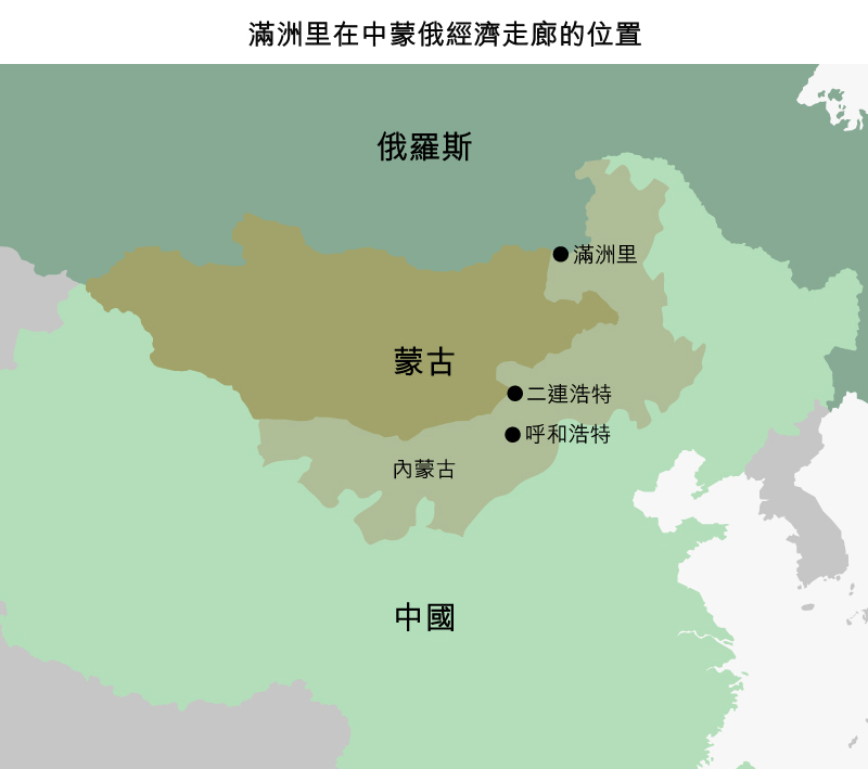地圖:滿洲里在中蒙俄經濟走廊的位置