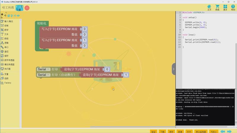 圖片:哈工科教自主研發的「Doubao Blockly」編程平台 (圖片由北京哈工科教機器人科技有限公司提供)。