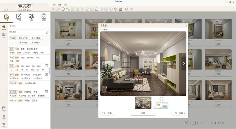 相片:索菲亚DIY Home软体。