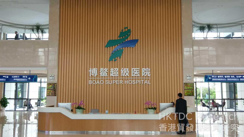 相片: 博鳌超级医院