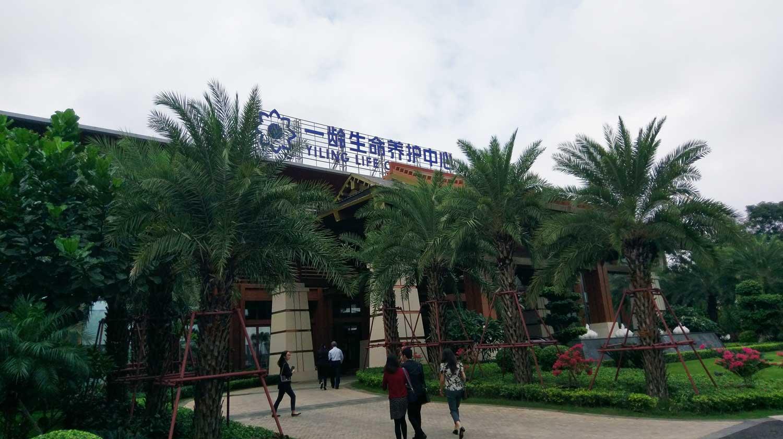 Photo: Boao Yiling Life Care Center.