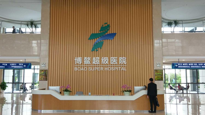 Photo: Boao Super Hospital.