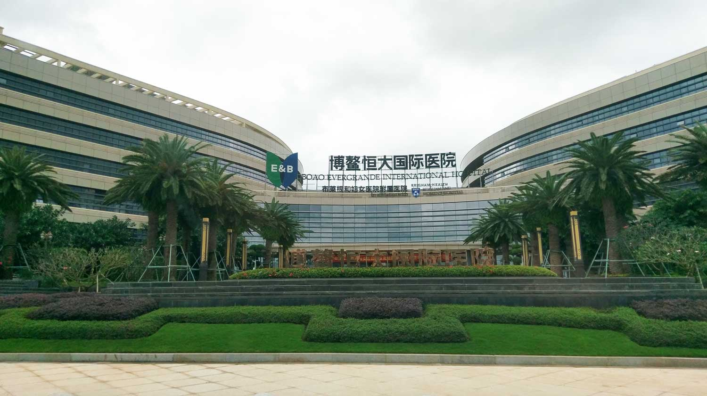Photo: Boao Evergrande International Hospital.