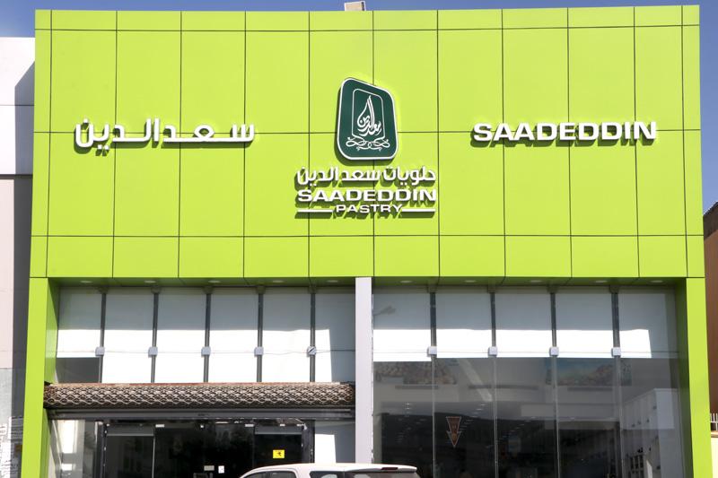 Photo: Saadeddin's retail store.