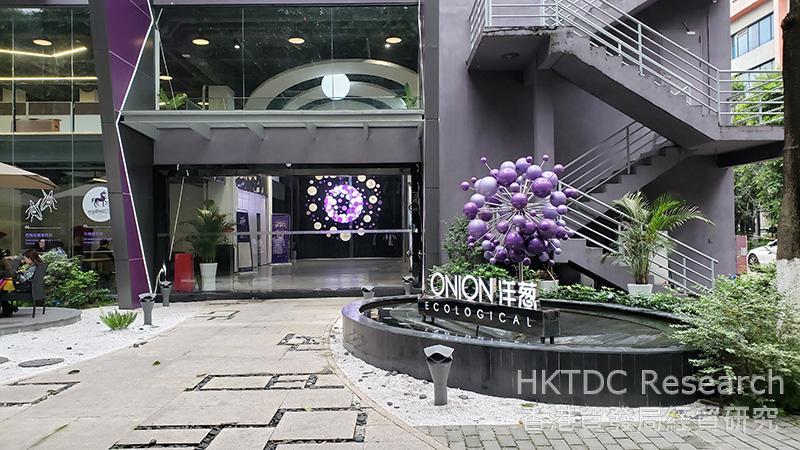 相片:洋蔥位於廣州的總部