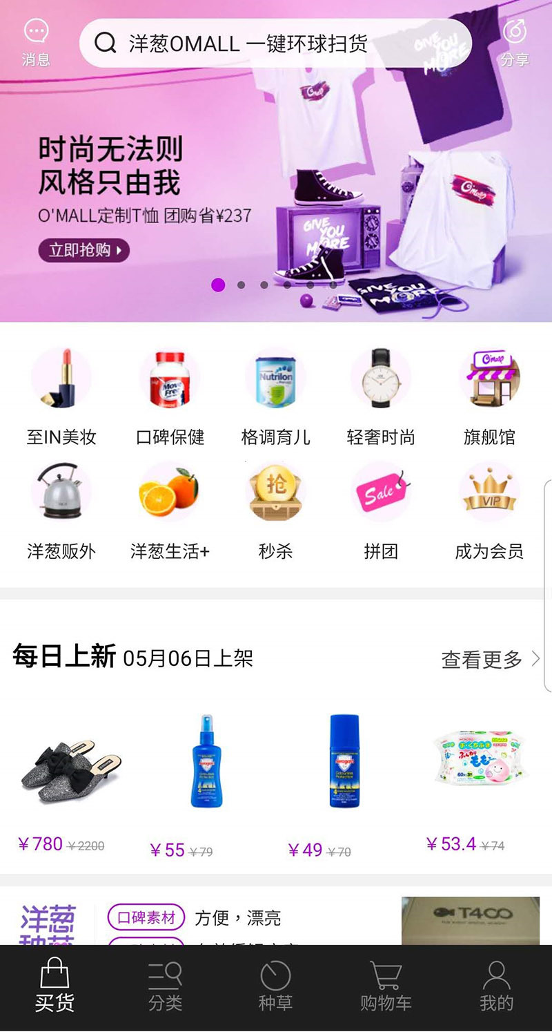 """Photo: Shop owners use in-app """"zhongcao"""" (or grass planting) function to share experience and promote goods sold on O'mall"""