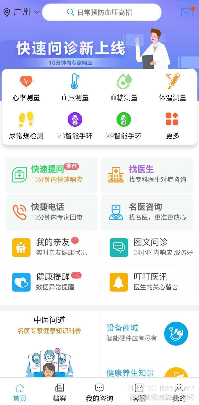Photo: Yi Jia Xun's user interface