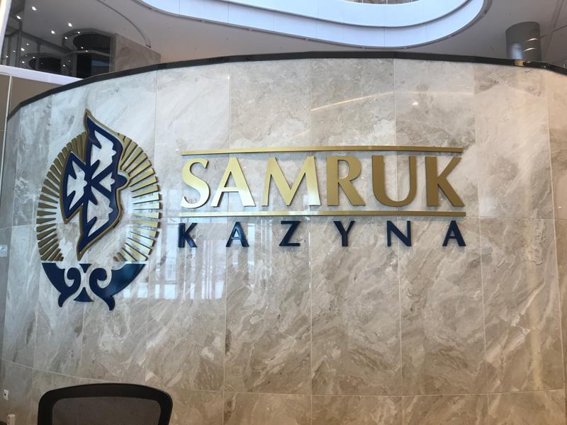 相片:国家基金Samruk-Kazyna的总部设于努尔苏丹。