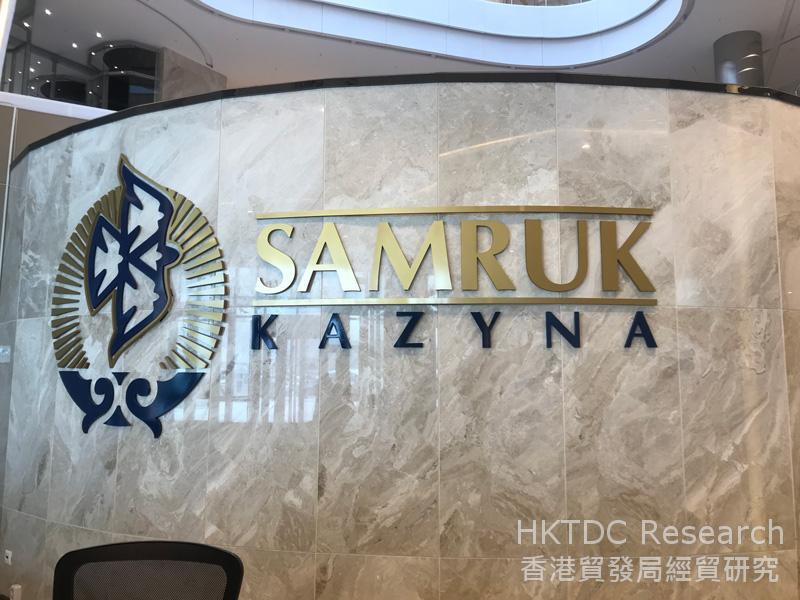 相片:國家基金Samruk-Kazyna的總部設於努爾蘇丹。
