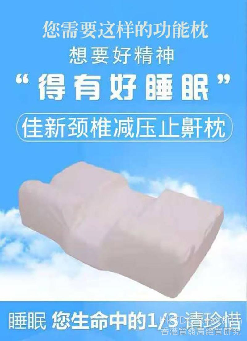 Photo: Jiaxin pillow products: for the elderly as well as those in need of spinal cord relief