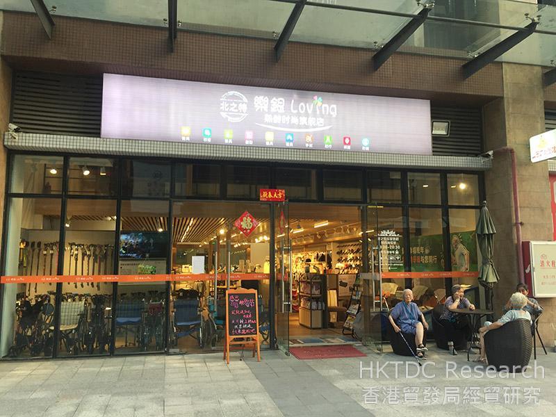 相片:北之特樂銀位於廣東泰成逸園養老院內的專門店