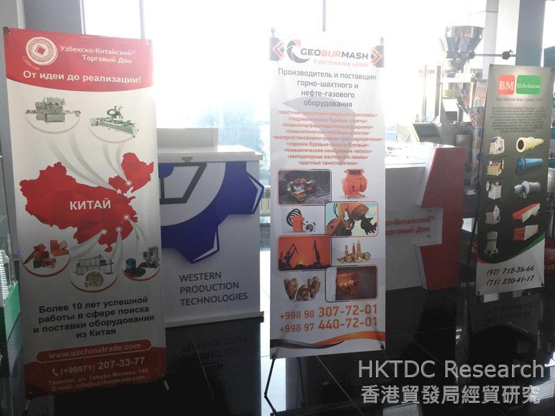 相片:Humo Partners自2006年開始營運Uzbek-Chinese Trading House。
