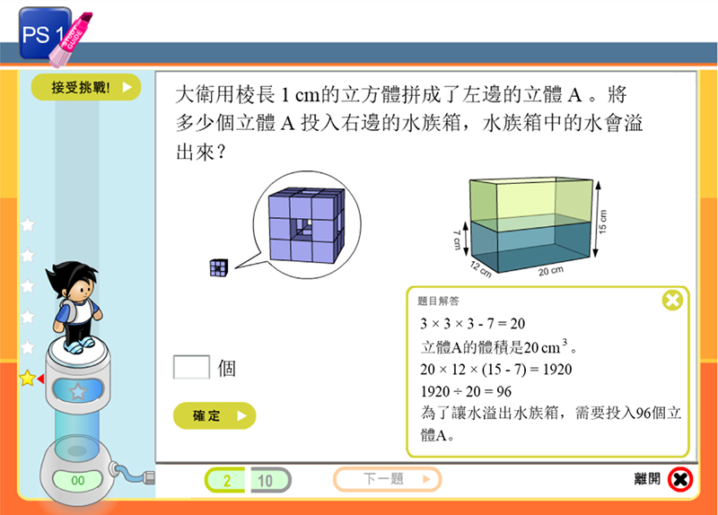 Photo: Interactive maths tuition: One of e-learning's big pluses.