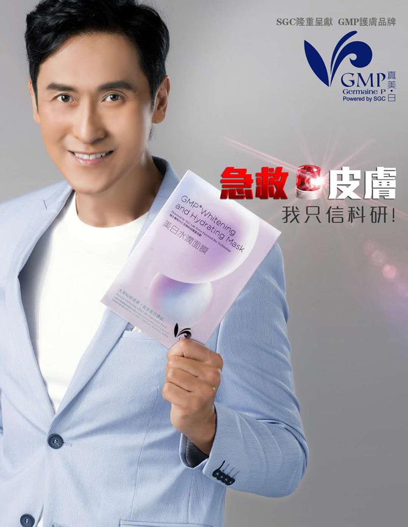 Photo: SGC's skincare brand: GMP