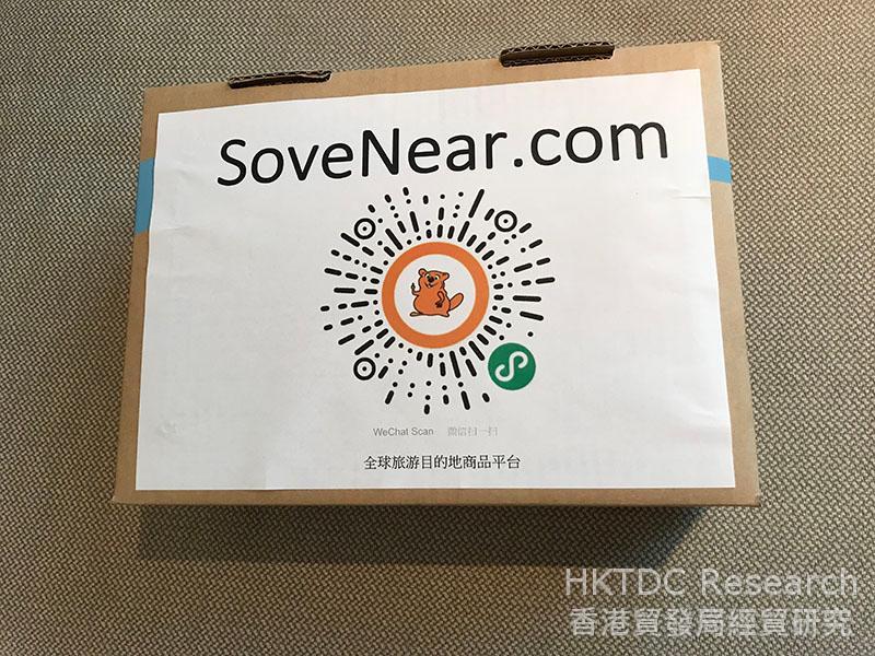 相片:SoveNear把商品免费送到旅客入住的酒店