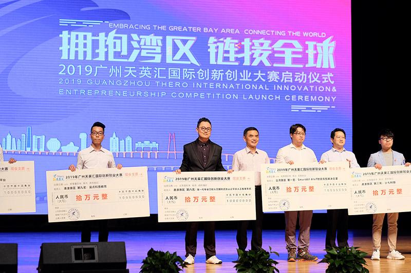相片:信明入选2018广州天英汇国际创新创业大赛 – 港澳赛区十强
