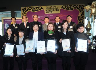 Hong Kong Jewellery Design Competition