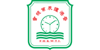 The-Federation-of-HK-Watch-Trades-Industries-Ltd