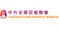 Association-of-Sino-EnterprisesPromotion