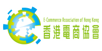 E-Commerce-Association-of-Hong-Kong