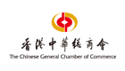 logo-the-chinese-general-chamber-of-commerce