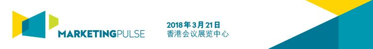 HKTDC MarketingPulse