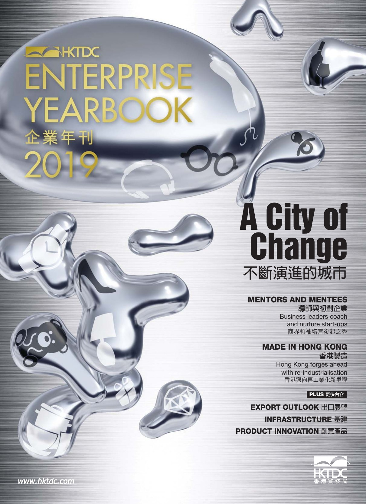 HKTDC Enterprise Yearbook